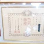 東京都中野区にて勲章(瑞宝単光章)など買取させていただきました。