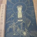 世田谷区砧にて高屋肖哲の仏画など掛軸や日本刀を買取致しました。