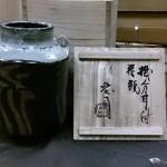浜田庄司 耳付花瓶