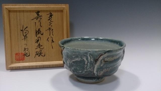 河井つね 識箱 茶碗