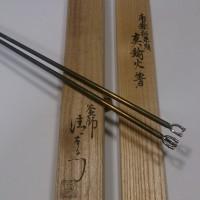 南鐐頭 銀 真鍮火箸