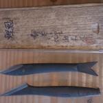 三代 助丸 鮎 鯉