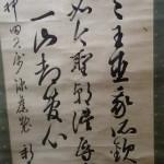 台湾総督府民政長官 初代満鉄総裁 書